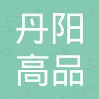 丹阳市高品车辆部件有限公司