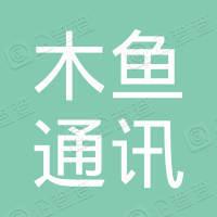 南京木鱼通讯科技有限公司