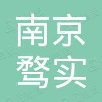 南京骛实生物科技有限公司