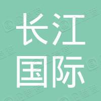 长江国际钢铁物流(苏州)有限公司