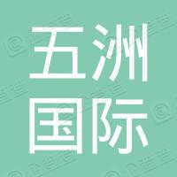 宜兴五洲国际大酒店有限公司