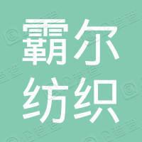 苏州霸尔纺织科技有限公司
