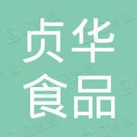 无锡贞华食品有限公司