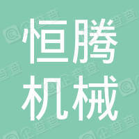 苏州恒腾机械工业有限公司