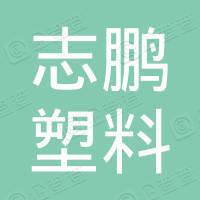 丹阳市志鹏塑料制品有限公司