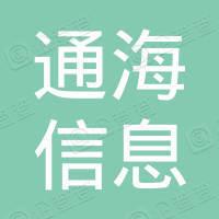 江苏通海信息科技有限公司