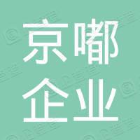 苏州京嘟企业管理有限公司