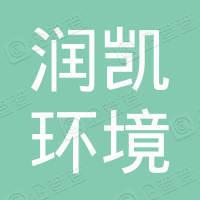 南京润凯环境科技有限公司