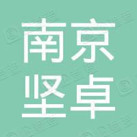南京坚卓知识产权代理有限公司