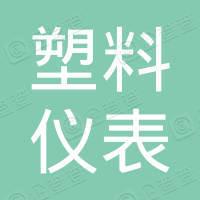 镇江市塑料仪表厂