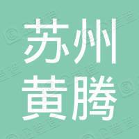 苏州黄腾新能源科技有限公司