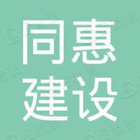 江苏同惠建设有限公司金坛分公司
