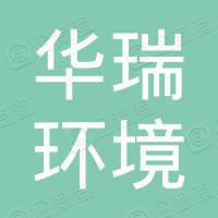 泰兴市华瑞环境科技有限公司