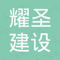 黑龙江耀圣建设工程有限公司