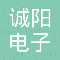 昆山诚阳电子科技有限公司