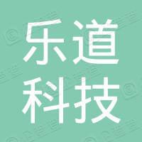 江苏乐道科技有限公司
