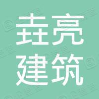 黑龙江省垚亮建筑工程有限公司