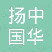 扬中市国华高分子材料有限公司