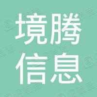 境腾信息科技(苏州)有限公司