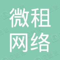 昆山微租网络技术有限公司