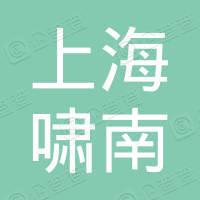 上海啸南网络技术有限公司苏州顺鹊繁分公司