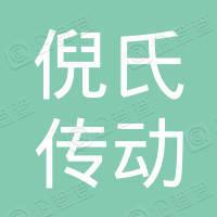 南京倪氏传动机械制造有限公司