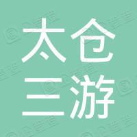 太仓市三游网络科技有限公司