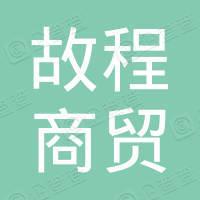 徐州故程商贸有限公司