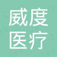 江苏威度医疗设备有限公司