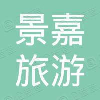 连云港市景嘉旅游有限公司