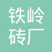 铁岭县阿吉镇砖厂