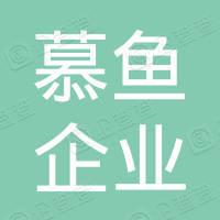 慕鱼企业管理(南京)有限公司