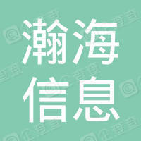 苏州瀚海信息咨询有限公司