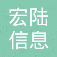 江苏宏陆信息工程科技有限公司