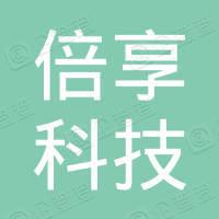 天津倍享科技有限公司