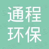 江苏通程环保科技有限公司