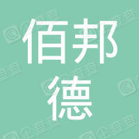 深圳市佰邦德网络科技有限公司修水县分公司