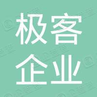 淮安极客企业管理咨询合伙企业(有限合伙)