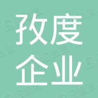 孜度企业管理咨询(南京)有限公司