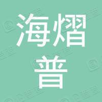 南京海熠普环保科技有限公司