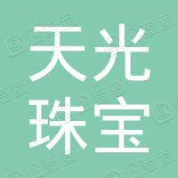 东海县天光珠宝有限公司