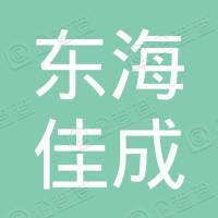 东海县佳成婚姻介绍有限公司