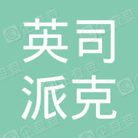 宜兴市英司派克科技有限公司