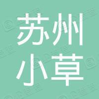 苏州小草财务顾问有限公司