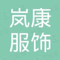 徐州市岚康服饰销售有限公司