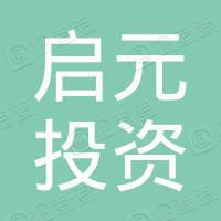 淮安启元投资管理有限公司