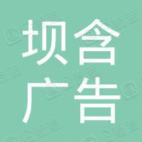 连云港坝含广告有限公司