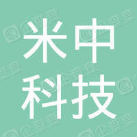 南京米中科技有限公司