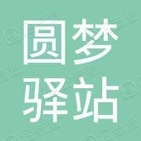 昆山亭林圆梦驿站超市有限公司跃进路分公司