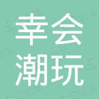 苏州市幸会潮玩文化发展有限公司